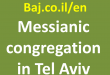 Messianic congregation in Tel Aviv