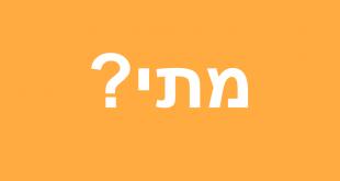 מתי יבוא המשיח ? מתי יבוא משיח בן דוד? מתי יבוא המשיח תאריך