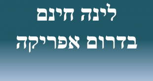 לינה חינם בדרום אפריקה - רשת אירוח ללא תשלום לישראלים בדרום אפריקה
